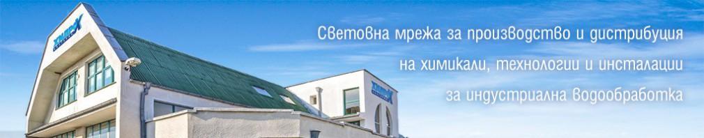ХИДРО - ХИКС - БЪЛГАРИЯ ООД